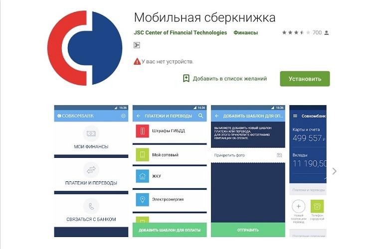 Подключение через приложение