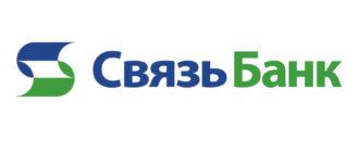 Связь Банк для юридических лиц