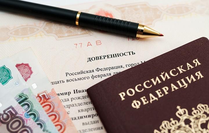 Паспорт и доверенность для запроса информации