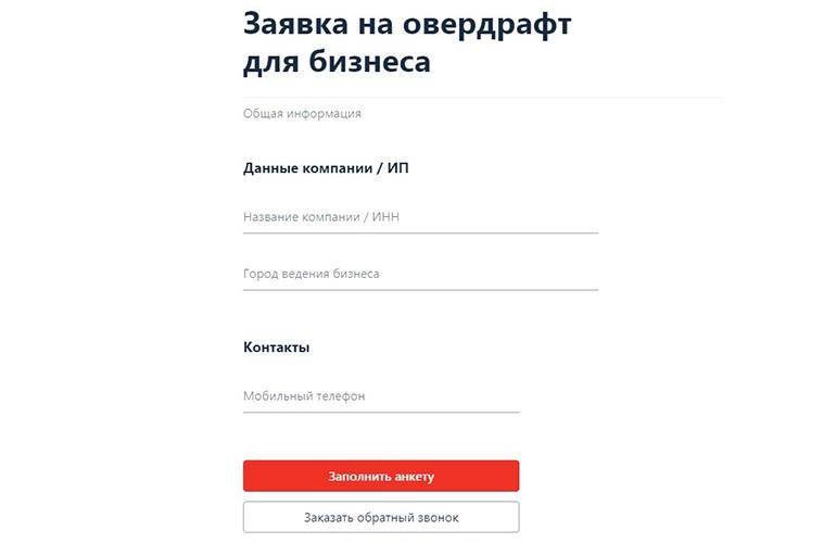 Заполнение заявки онлайн